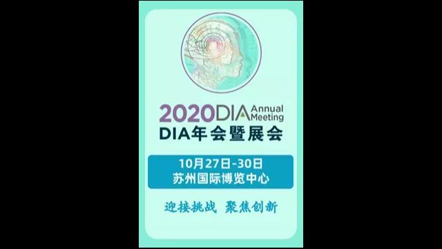 【会议预告】金秋十月,相约苏州—迈杰转化医学邀您参加2020 DIA中国年会
