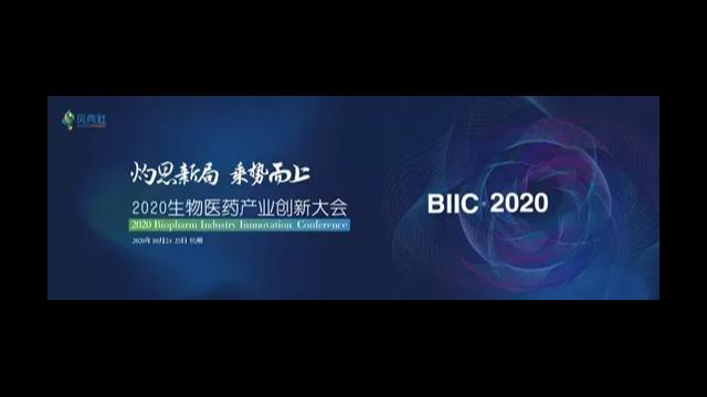 迈杰转化医学与您相约杭州2020中国生物医药产业创新大会