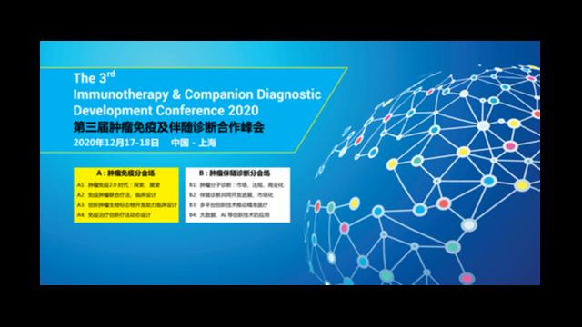 【会议预告】ICDC2020-第三届肿瘤免疫及伴随诊断合作峰会