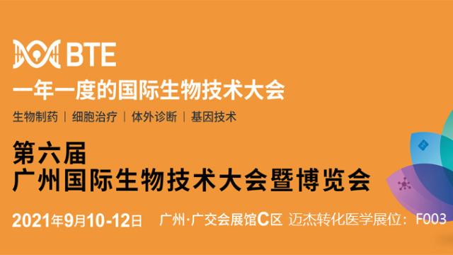 【会议邀约】迈杰转化医学邀您参加第6届广州国际生物技术大会暨展览会