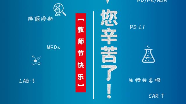迈杰转化医学研究(苏州)有限公司恭祝全体教师节日快乐!