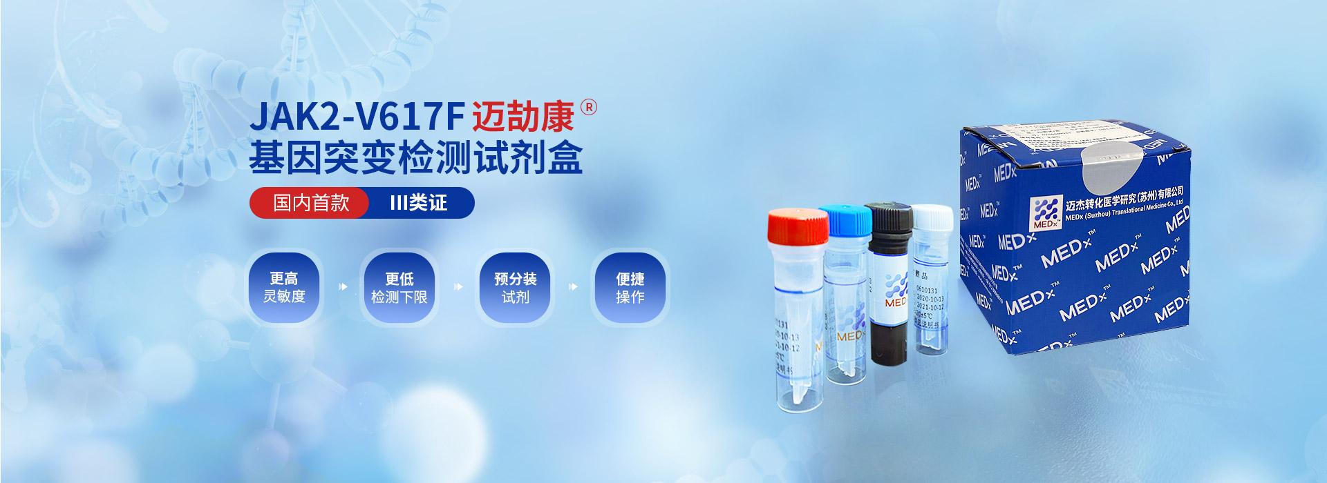 迈杰转化医学JAK2-V617F检测试剂盒国内首款III认证