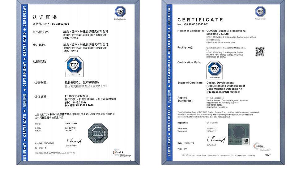 产品质量管理体系认证