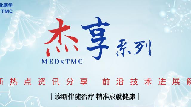 杰享第01期:早期乳腺癌MRD超灵敏检测方法