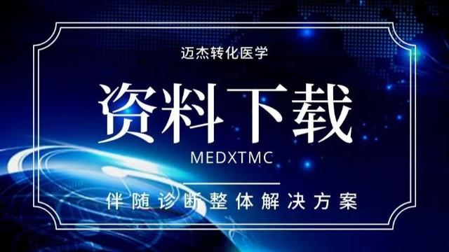 c-MET抗体试剂 资料下载