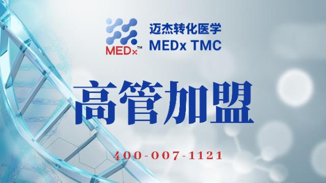热烈欢迎CFO吴嘉俊先生及其他高管加盟迈杰转化医学