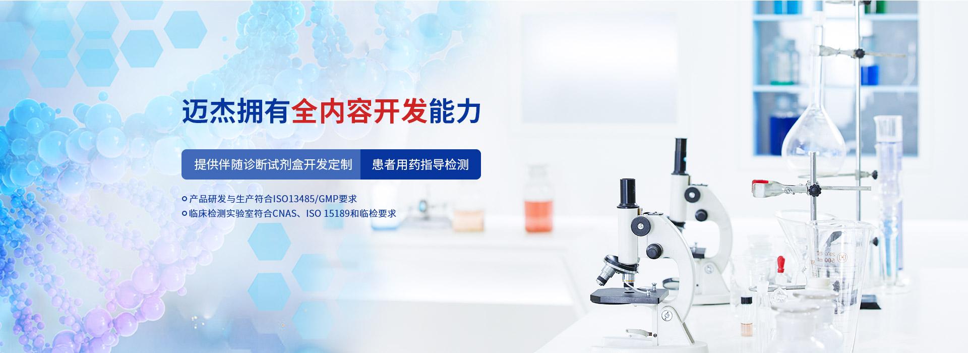 迈杰转化医学提供伴随试剂盒开发定制与患者用药指导检测.jpg