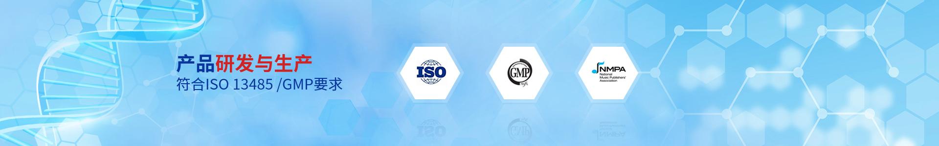 迈杰产品研发与生产符合ISO13485/GMP临检要求