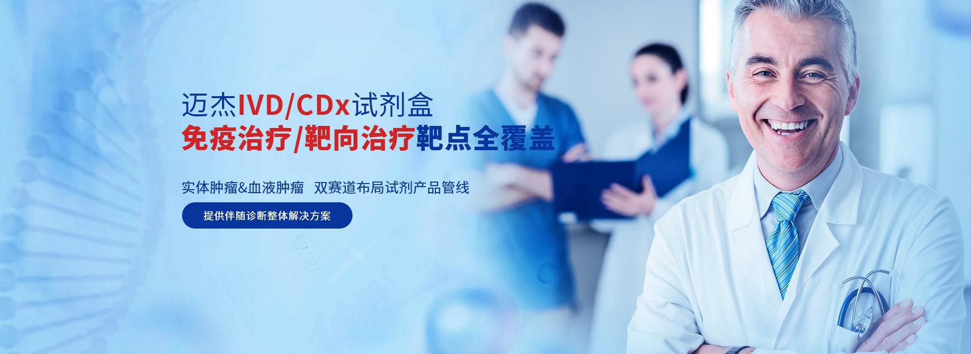 迈杰转化医学IVD/CDx试剂盒 免疫治疗 靶向治疗靶点全覆盖