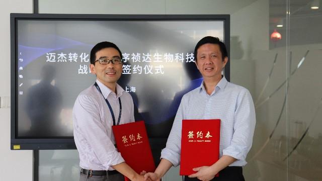 迈杰转化医学与序祯达生物科技 签署战略合作协议