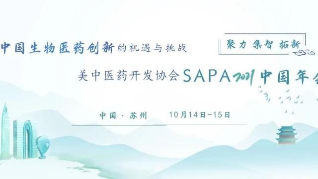 「会议邀约」迈杰转化医学邀您参加SAPA2021中国年会