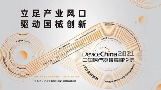 【倒计时3天】相约姑苏,迈杰转化医学邀您参加DeviceChina2021