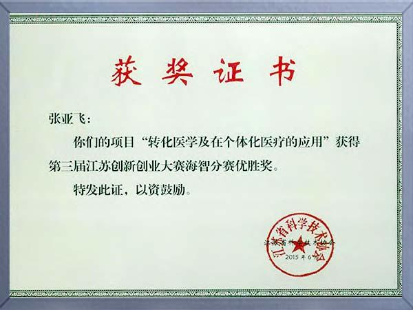 双创大赛获奖证书