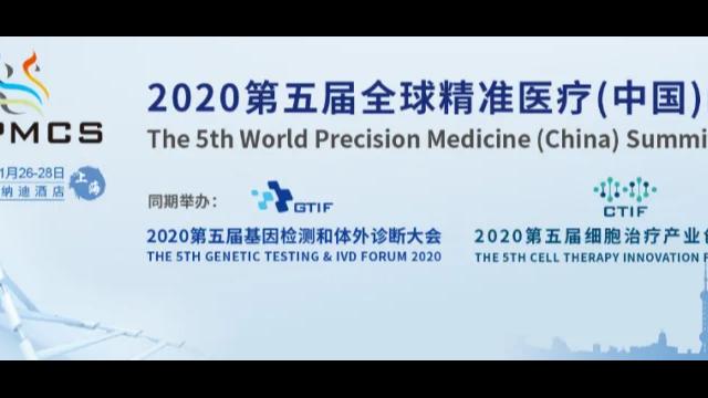 会议预告|迈杰转化医学邀您参加2020第五届全球精准医疗(中国)峰会