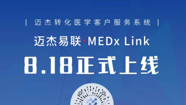 迈杰转化医学客户服务系统—迈杰易联·MEDx Link 正式上线